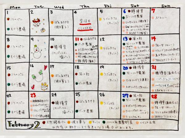 2月入荷 & イベント